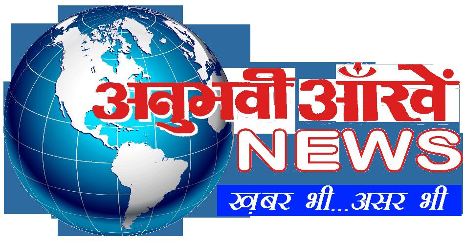Anubhavi Aankhen News